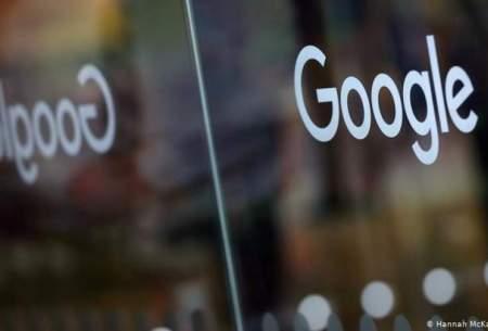 شکایت از گوگل به دلیل نقض قانون ضدانحصاری