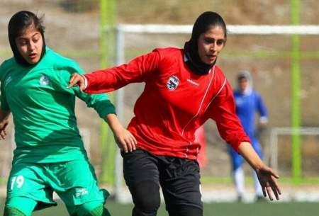 برنامه لیگ فوتبال زنان اعلام شد
