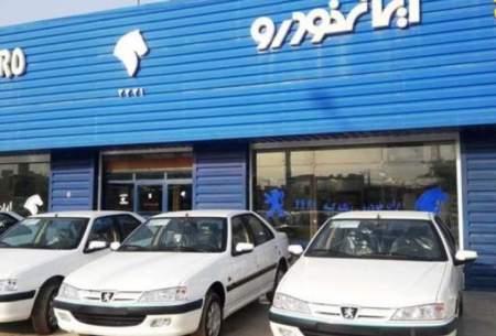زمانقرعهکشی محصولاتایران خودرو مشخص شد