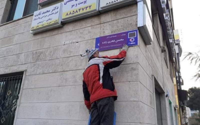 جنجال تغییر نام خیابان استاد شجریان به شهید فخریزاده