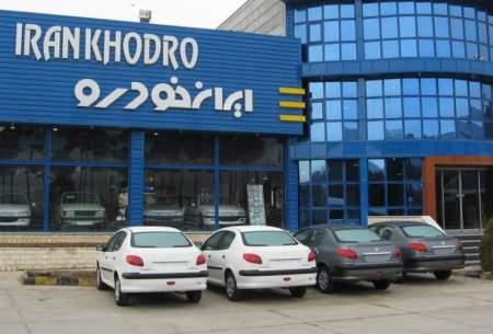 کدام خودروهایی ایران خودرو پیشفروش میشوند