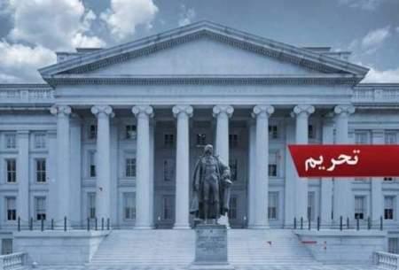 وضع تحریمهای جدید علیه ایران