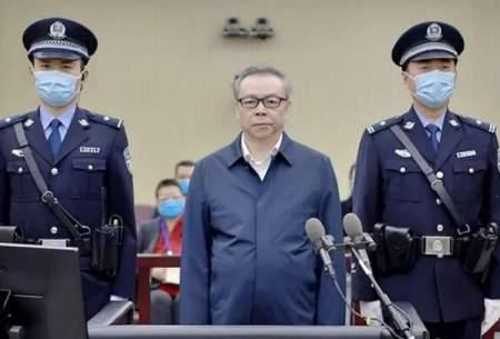 محکوم شدن مقام  حزب کمونیست چین به اعدام