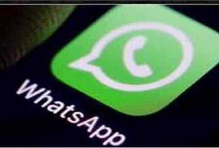 یک ترفند برای حذف دو طرفه پیام های واتس آپ