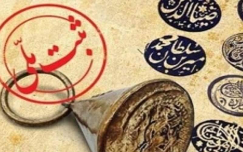 ۸ اثر تاریخی کرمانشاه ثبت ملی شد