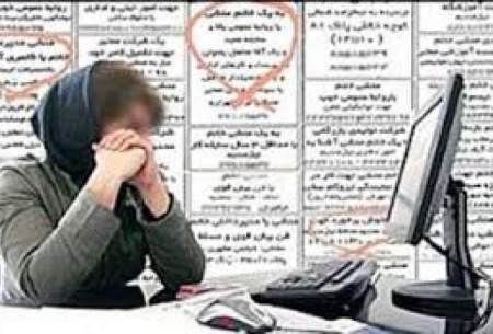 مرکز آمار: ۷۰۰هزار زن بیکار هستند