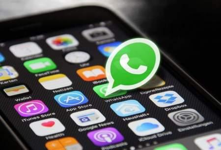 آیا باید با واتساپ خداحافظی کنیم؟