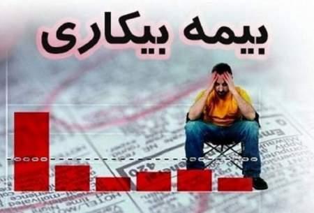 تحمیل تفسیرهای «سلیقهای» به متقاضیان بیمه بیکاری