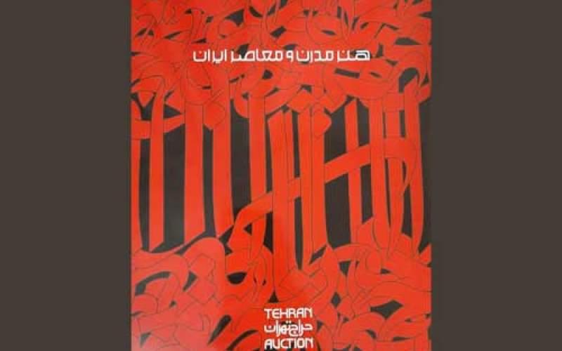 حراج بزرگ تهران ۲۶ دی برگزار میشود