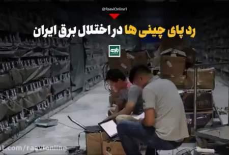 از ارس تا کرمان؛ ردِ پایِ چینی در اختلال برق ایران