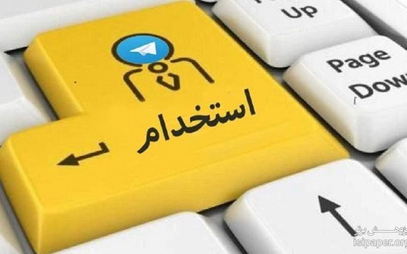 آگهی استخدام ایرانیها برای کار در عراق