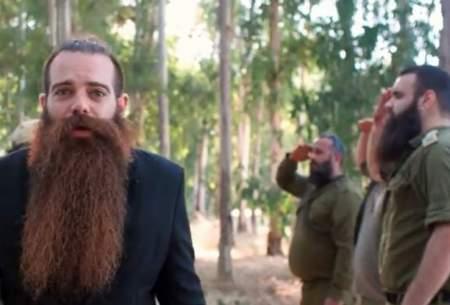 دعوای ریش در ارتش اسرائیل بالا گرفت
