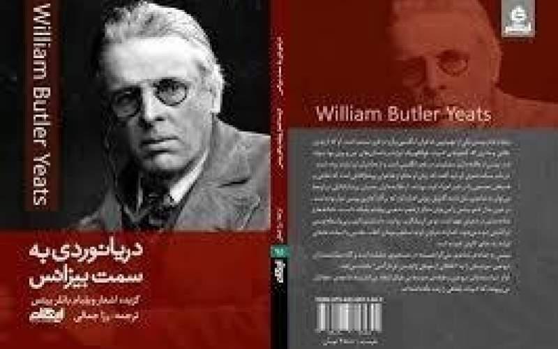 انتشار گزینه شعرهای ویلیام باتلر ییتس