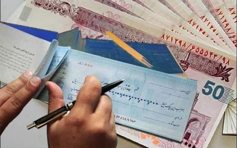 شرایط رفع سوءاثر از چک برگشتی در صیاد