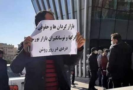 تجمع مالباختگان مقابل ساختمان بورس/تصاویر