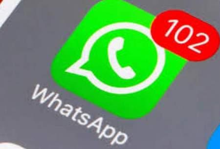 چتها و تصاویر در واتساپ خوانده میشود؟