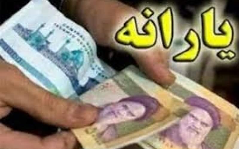 یارانه ۱۴۰۰ در دو سقف پرداخت میشود