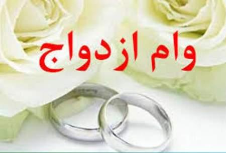 وام ازدواج ۷۰ میلیونی میشود