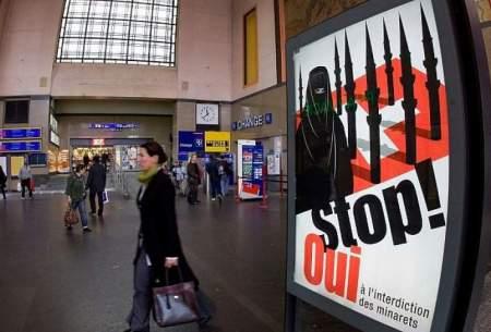 دفاع دولت سوئیس از حجاب داشتن زنان مسلمان