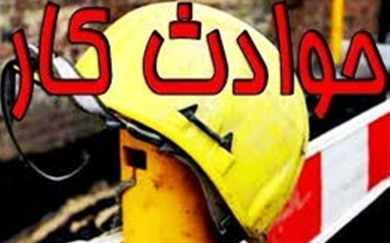 افزایش ۴ درصدی مرگومیر حوادث کار
