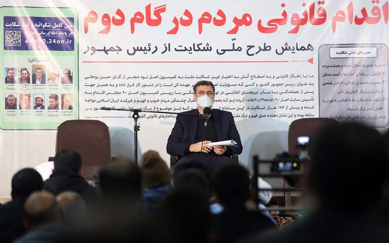 برگزاری  همایش طرح ملی شکایت از روحانی