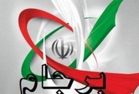 فرانسه: ایران به تعهدات برجامی خود بازگردد