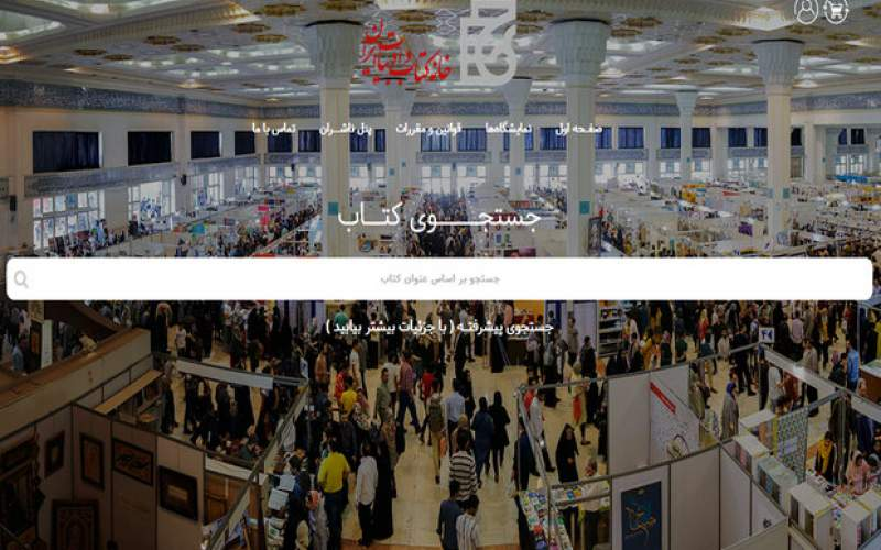نمایشگاه مجازی کتاب از روز اول تا سوم