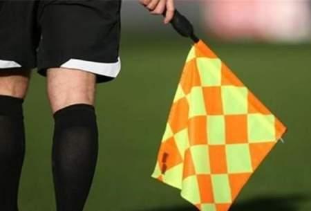 اعلام داوران مرحله اول جام حذفی فوتبال