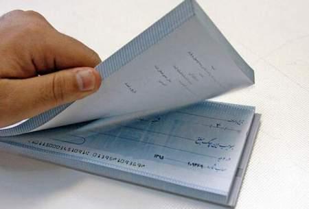 محدودیتهای چک برگشتی درقانون جدید چک