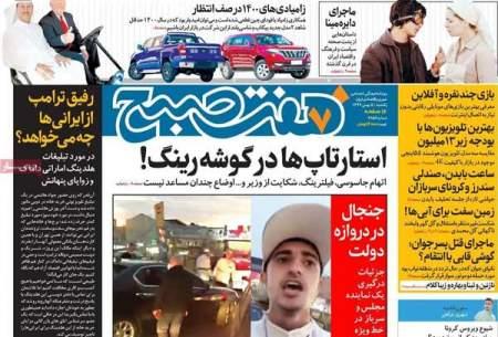 صفحهنخستروزنامههای یکشنبه 5 بهمن