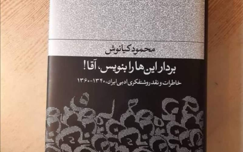 خاطرات محمود کیانوش در کتابفروشیها