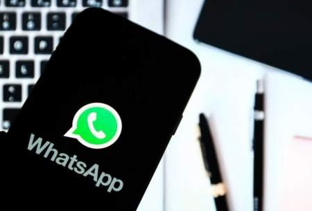 واتساپ میلیونها کاربر خود را از دست داد
