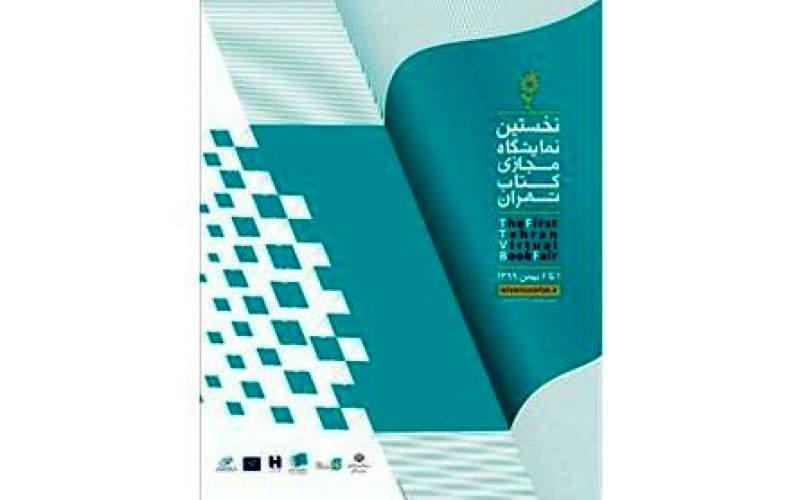 فروش ۲۹میلیاردی درنمایشگاه مجازی کتاب تهران