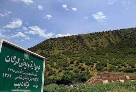 ثبت جهانی دیوار تاریخی گرگان به کجا رسید؟