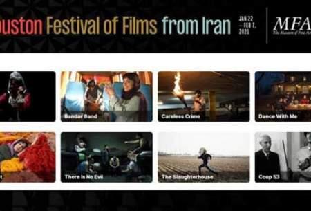 جشنواره فیلم هایی از ایران در آمریکا با ۸ فیلم