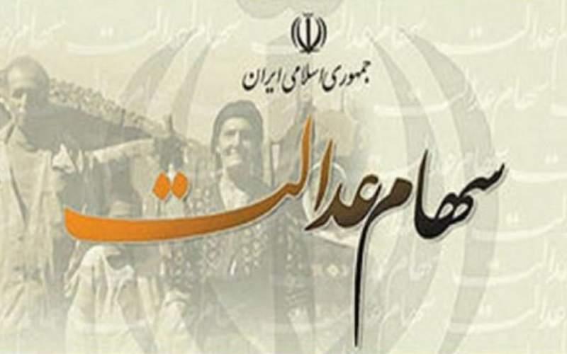 ارزش سهام عدالت، امروز ۷ بهمن ۹۹