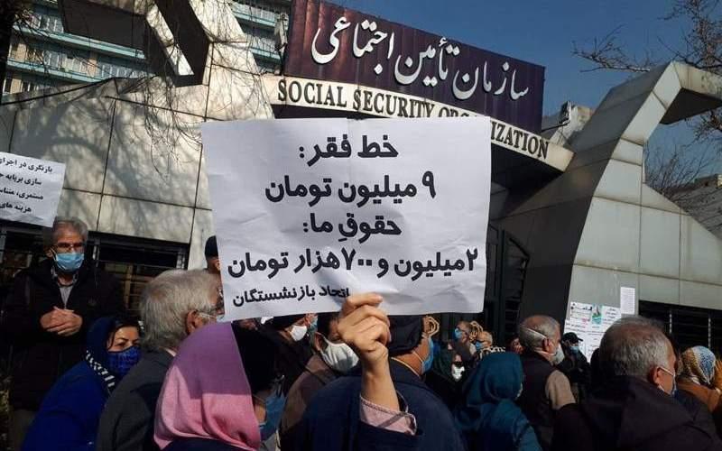 تجمع اعتراضی بازنشستگان تامین اجتماعی