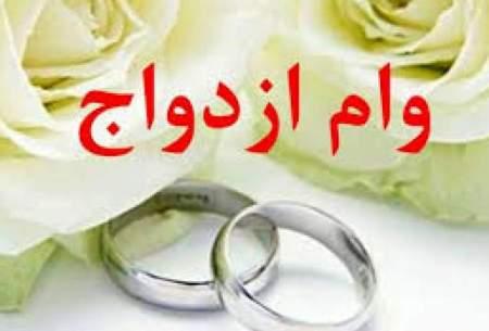 وام ازدواج به هر شخص فقط یک بار داده میشود