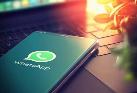 تلاش واتساپ برای جلوگیری از مهاجرت کاربران