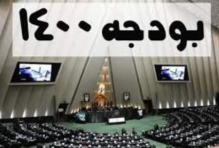 مجلس، کلیات بودجه ١۴٠٠ را رد کرد