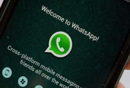 خطر هک گوشی موبایل با یک پیام واتساپی