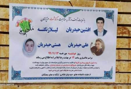 تشییع پیکر حادثه قتلعام خانوادگی در ایلام