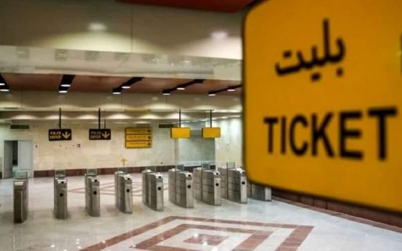 فروش و شارژ بلیت مترو تنها با ارائه کارت ملی