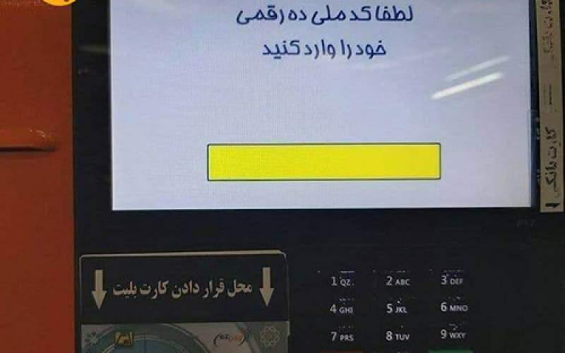دریافت اجباری کد ملی در ایستگاههای مترو