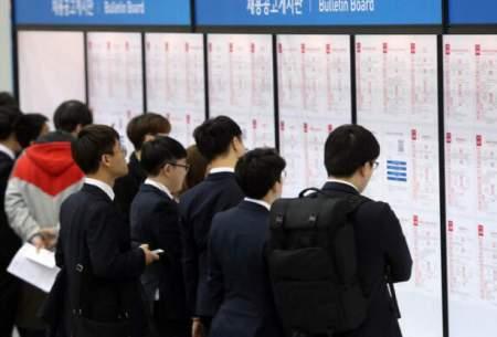 تعداد بیکاران کره جنوبی ۲۲درصد افزایش یافت