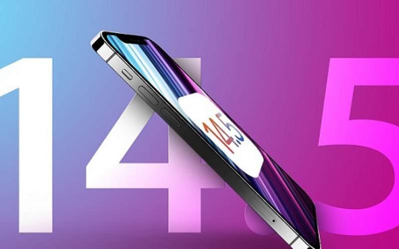 معرفی ویژگی جدید نسخه بتای «iOS ۱۴.۵»
