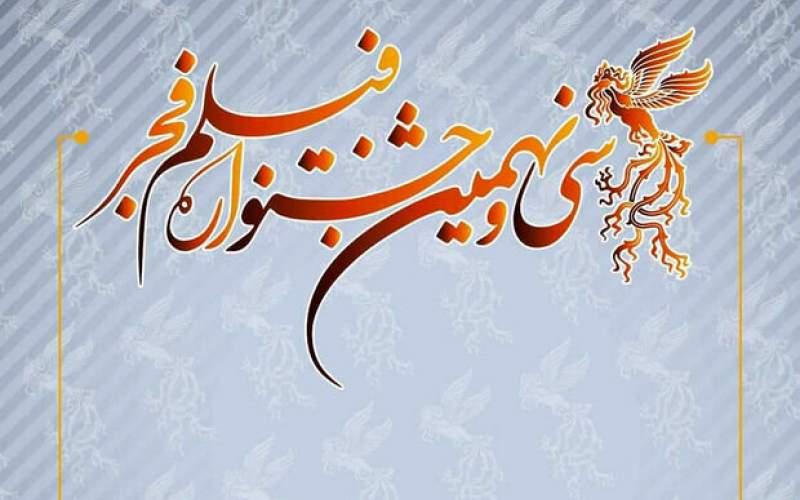 اعتراض کیهان به داوریهای جشنواره فجر