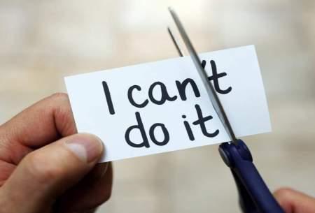 برای موفقیت باید این ۱۰ عادت را کنار بگذارید