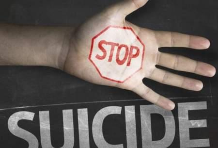 خودکشی نوجوانان افزایش یافته است