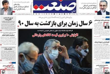 اقتصاد ایران را دیوانه کردهاند